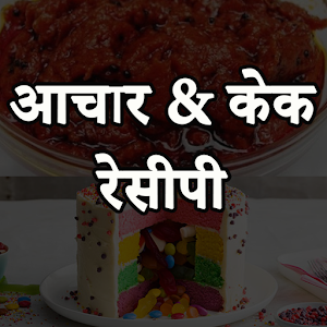 Download Download Achar And Cake Recipes In Hindi for PC on Windows and Mac for Windows Phone