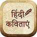 Hindi Kavitaye Icon