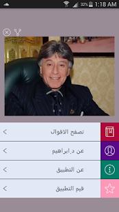 اقوال د. ابراهيم الفقي APK for Kindle Fire