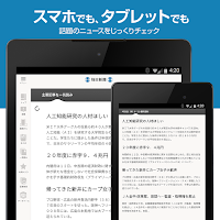 Screenshot of MainichiShimbun News app