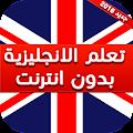 App تعلم اللغة الانجليزية بالصوت APK for Kindle