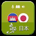 App Khmer Japan Beginner version 2015 APK