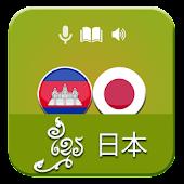 Download Khmer Japan Beginner APK on PC