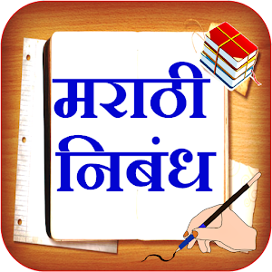 marathi composition for std 6 Database of free english essays  6 pages (2,108 words)  why was william shakespeare regarded as the best english play writer.