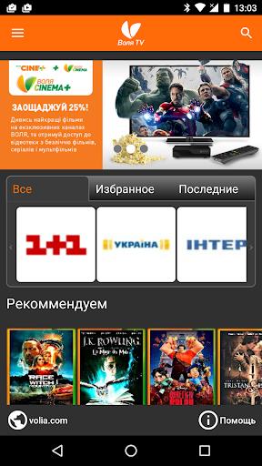Воля TV screenshot 4