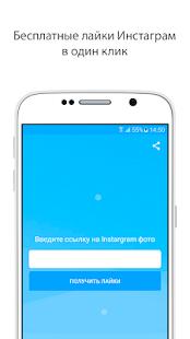 App Лайки каждый день APK for Windows Phone
