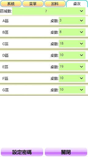 小店點餐 screenshot 8