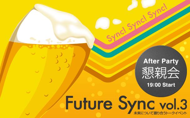 Future Sync vol.3 - 懇親会