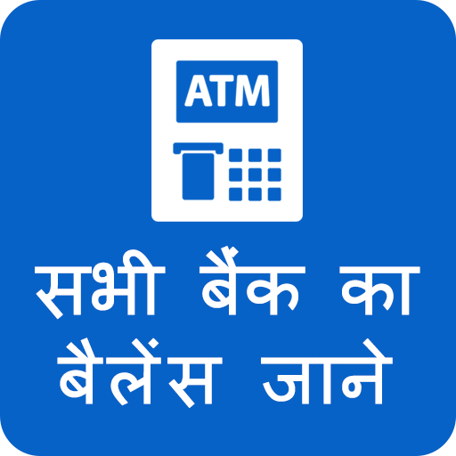 All Bank Balance Check (app)