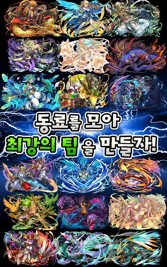 퍼즐&드래곤즈(Puzzle & Dragons) Screenshot 4