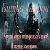 Download Битва Миров Онлайн APK to PC