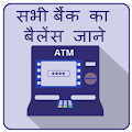 All India Bank Balance Check