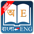 Bangla Dictionary Offline APK for Bluestacks