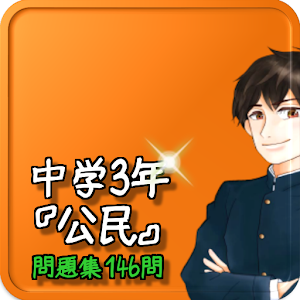 Download 中学3年『公民』問題集 146問 For PC Windows and Mac