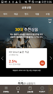 App KB국민은행 스타뱅킹 APK for Windows Phone