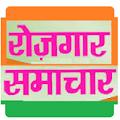 App Rojgar Samachar सरकारी नौकरी apk for kindle fire