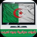 قنوات جزائرية بدون انترنتPrank
