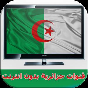 قنوات جزائرية بدون انترنتPrank APK for Nokia