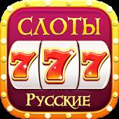 Русские Слоты 077. Игровые Автоматы онлайн