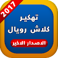 App تهكير كلاش رويال جديد prank APK for Kindle