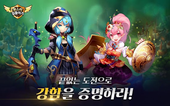 몬스터 길들이기 For Kakao APK screenshot thumbnail 19
