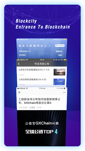 blockcity intl. screenshot 2