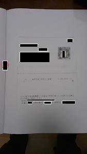 払込証明書3ページ目