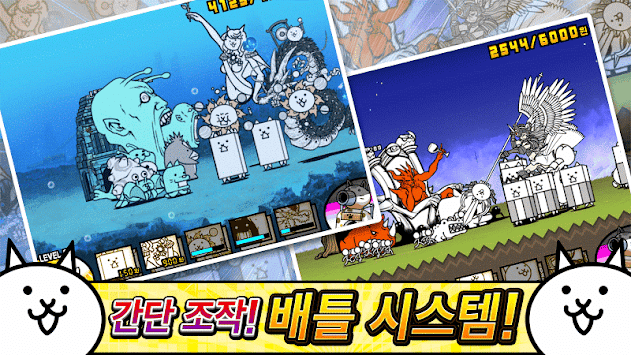 냥코 대전쟁 APK screenshot thumbnail 13