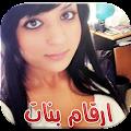 App ارقام بنات مطلقات apk for kindle fire