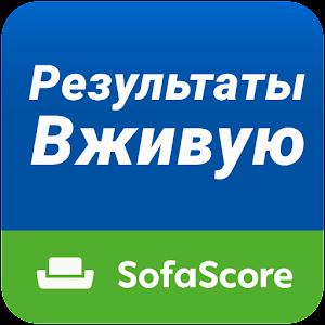 SofaScore Результаты