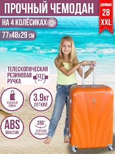 Чемодан, серии Like Goods, LG-12872