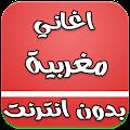 Free Download اغاني مغربية بدون انترنت 2016 APK for Blackberry