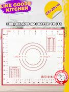Силиконовый коврик для теста серии Like Goods, LG-12076