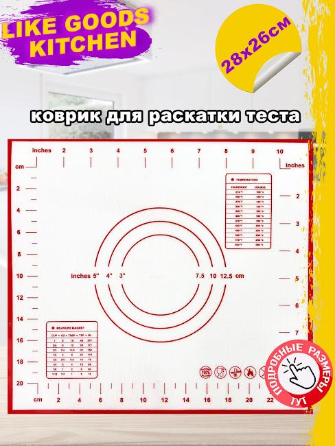 Силиконовый рецептурный термостойкий кулинарный коврик 28*26 для раскатки и выпечки теста Like, Kitchen, Bakery