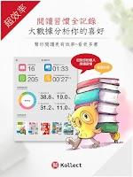 Screenshot of KollectBook 電子書免費看