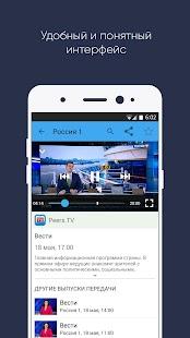 PeersTV — бесплатное онлайн ТВ – Miniaturansicht des Screenshots