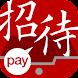 招待pay