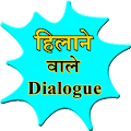 App Hilane wale dialogue APK for Kindle