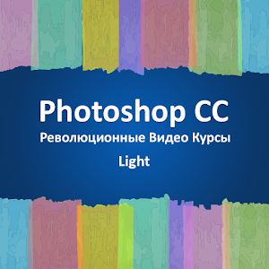 ????? Photoshop CC Light