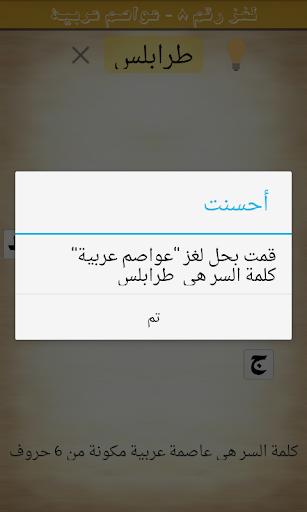 لعبة كلمة السر screenshot 4