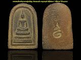 สมเด็จหลังอุ หลวงปู่เหรียญ วัดหนองบัว จ.กาญจนบุรี เนื้อดินเผา 2497