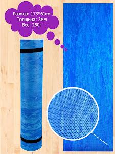 Коврик для йоги,GD-11668
