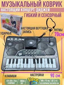 Музыкальные инструменты серии Город Игр, GN-12592
