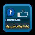 Download زيادة لايكات و اعجبات فيسبوك APK to PC