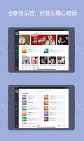 Screenshot of QQ音乐HD
