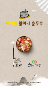 재래식 할머니 순두부 Apk Download Free for PC, smart TV