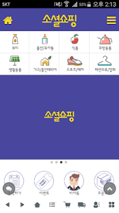 소셜쇼핑 - socialshopping - screenshot