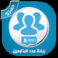 Download زيادة المتابعين تويتر مجانا APK on PC