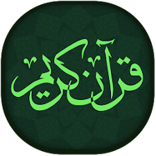 Quran for Android ❁ HOLY Quran
