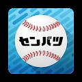 センバツLIVE!/第89回選抜高校野球大会公式アプリ APK for Bluestacks